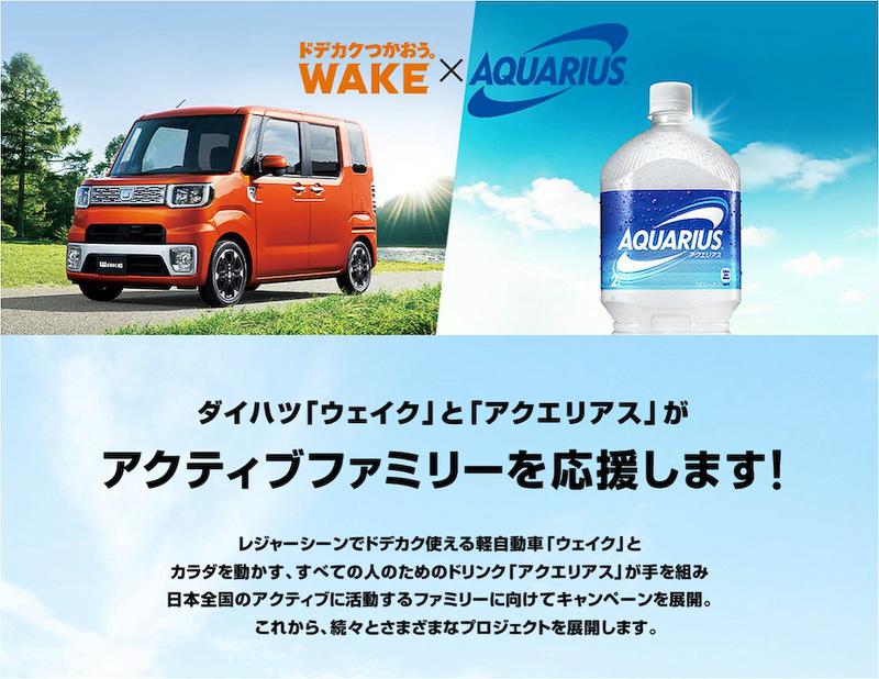今回の動画は軽自動車「ウェイク」とスポーツ飲料「アクエリアス」とのコラボキャンペーンの一環として公開された