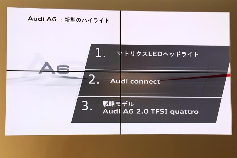 新しいA6のハイライトは、「マトリクスLEDヘッドライト」「アウディコネクト」「A6 2.0 TFSI クワトロ」の3点