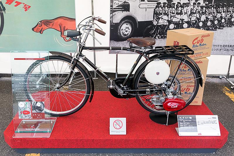 1952年製の自転車用補助エンジン「ホンダ カブ F型」も展示されていた