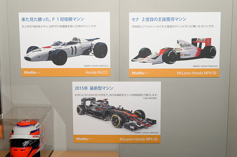 実車展示となるF1カー