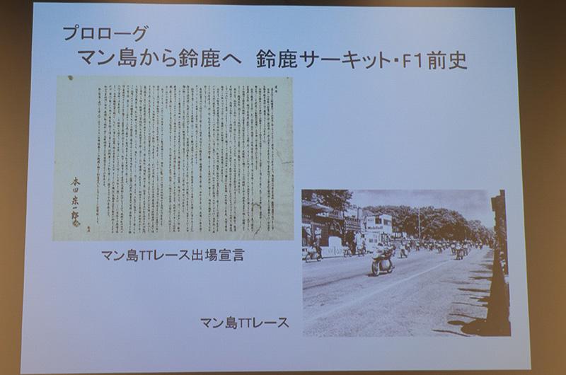 マン島TT参戦に関わる資料、車両も公開