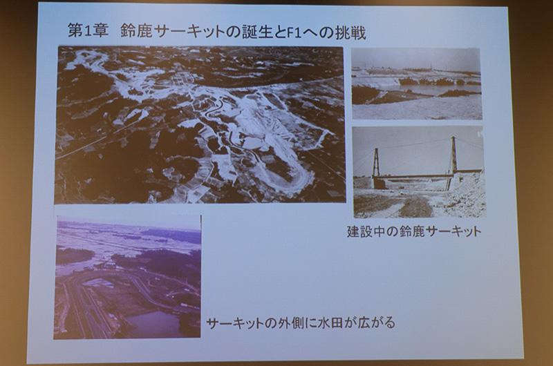 鈴鹿サーキットの建設途中の写真