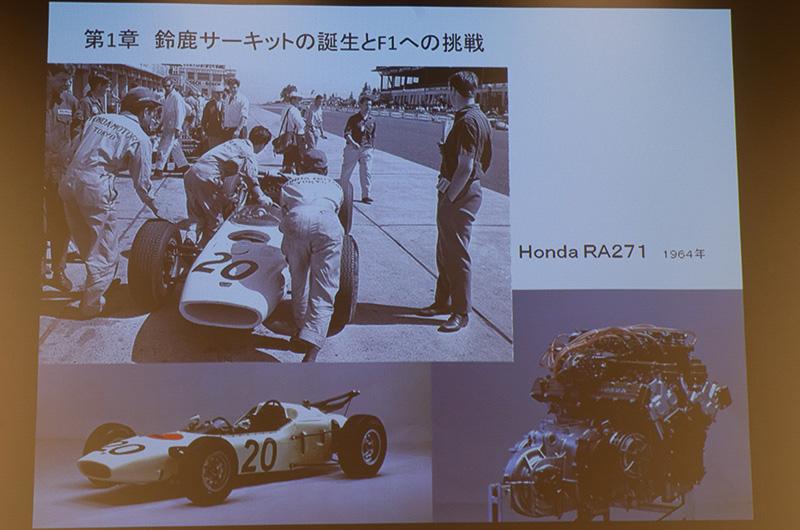ホンダのF1初参戦マシンホンダ RA271はエンジンの展示のみ