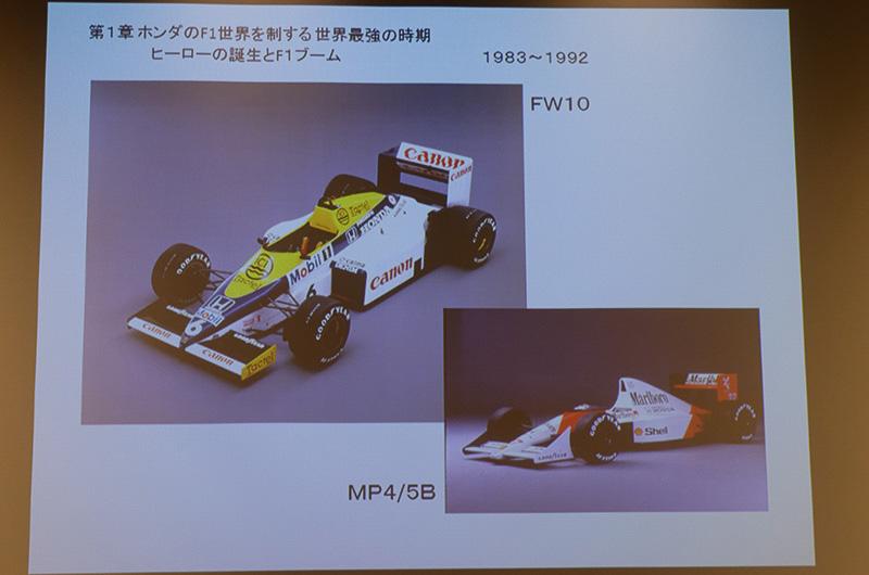 ターボエンジン、ナイジェル・マンセルが駆ったウイリアムズ ホンダ FW10、アイルトン・セナが2度目のチャンピオンを獲得したマクラーレン ホンダ MP4/5Bも展示