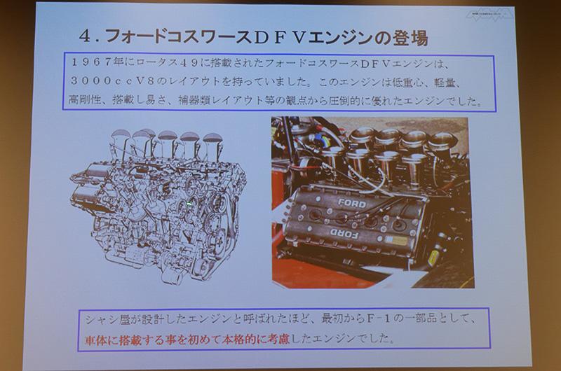 優れた設計、性能と言われたフォード コスワース DFVエンジン