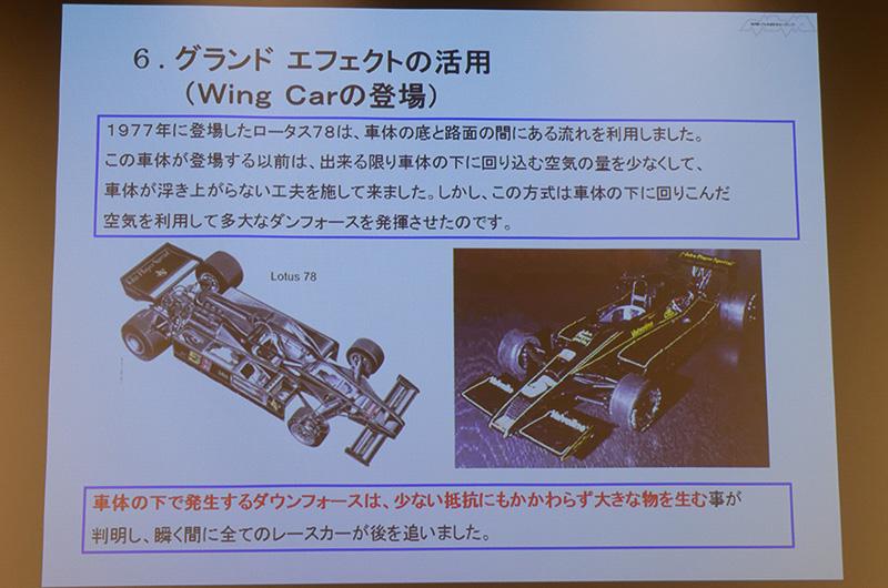 ウイング搭載によりダウンフォースを活用するマシン作りが始まった