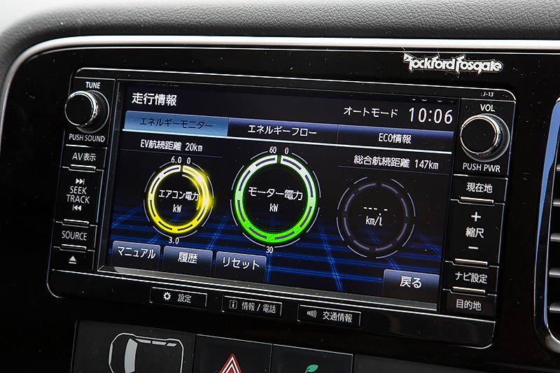 G Navi Package/G Premium Packageに標準装備される7インチWVGAディスプレイ メモリーナビゲーション「MMCS」では、駆動用バッテリーやエンジン、タイヤにおけるエネルギーの流れを確認できるほか、EV航続可能距離、電力消費量などPHEVに関するさまざまな情報を見ることが可能