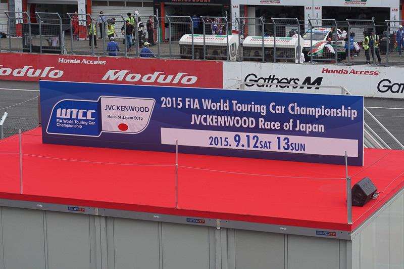 9月12日~13日の2日間に渡って行われる2015 FIA世界ツーリングカー選手権シリーズ JVC KENWOOD 日本ラウンド
