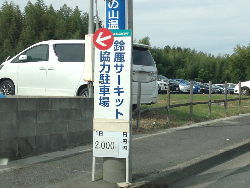 A サーキット道路沿線(土曜日撮影)
