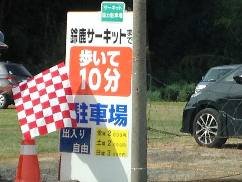 B サーキット道路沿線(土曜日撮影)金曜日と土曜日が2000円、日曜日が3000円