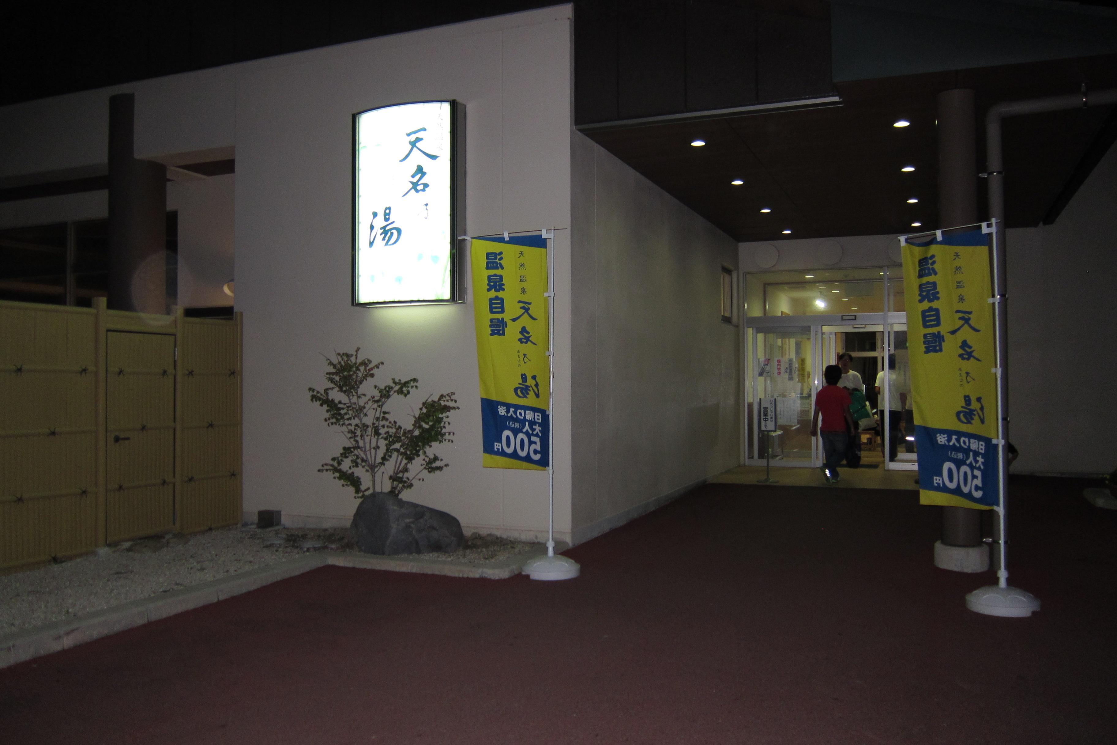 鈴鹿スポーツガーデン内の天名乃湯。入浴料金は500円