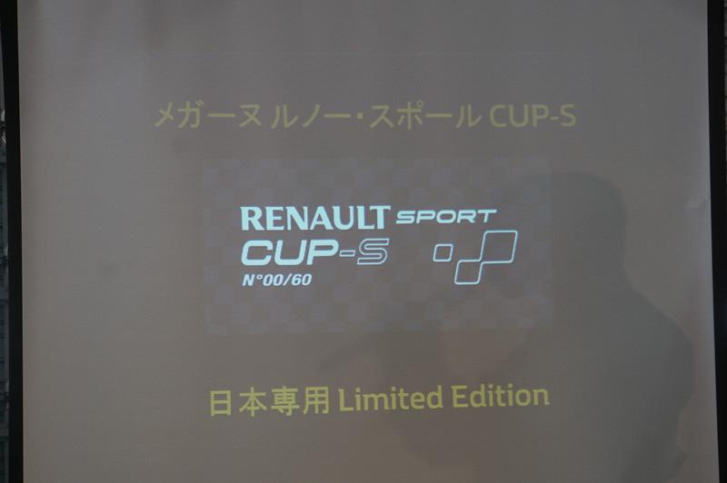 メガーヌ ルノー・スポール CUP-Sは日本専用モデル
