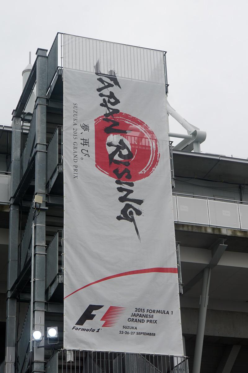 ホンダ復帰初年度の日本GPとあって、それを記念した垂れ幕も多数用意されて雰囲気を盛り上げている