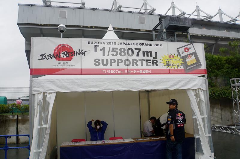 日本GPを応援するサポーター制度(1/5807m)の企画は現地でも引き続き募集中。参加すると名前を張り出してもらえるほか、記念の限定ピンズがプレゼントされる