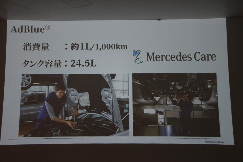 AdBlueの消費量は1000km走行で約1L。メルセデスケアで無償補充が可能