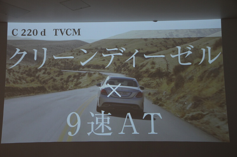 TV-CMではクリーンディーゼルと9速ATを訴求する