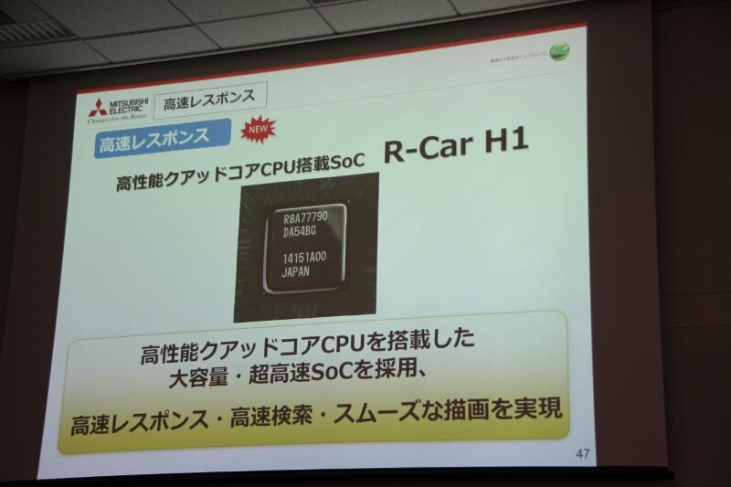 プロセッサーにクアッドコアを使った「R-Car H1」を採用