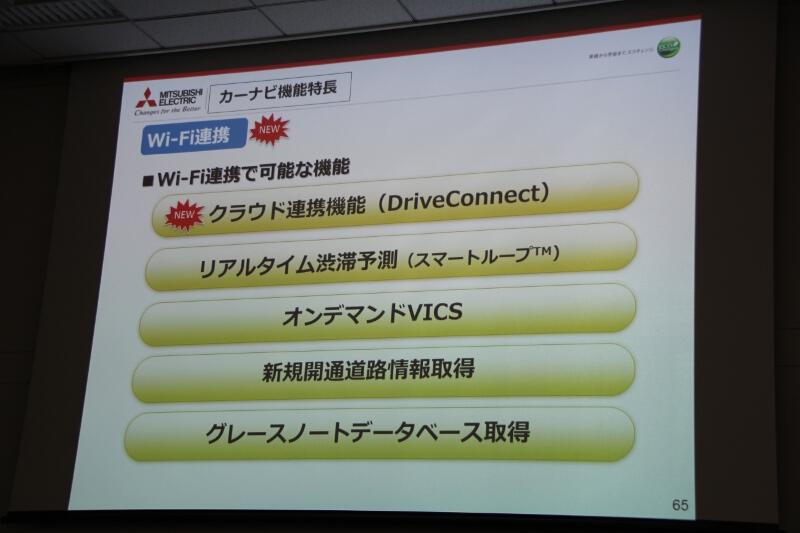 Wi-Fi連携で使える機能は、クラウドと連携する「DriveConnect」のほか、オンデマンドVICSであるプローブ情報や楽曲データベースなどに対応
