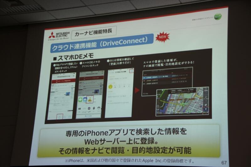 「スマホDEメモ」はiOSアプリと連携し、スマートフォンで検索した情報をカーナビで使うことができる