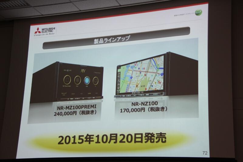 MR-MZ100シリーズは、24万円(税別)の「NR-MZ100PREMI」、17万円(税別)の「NR-MZ100」という2製品で展開。発売日は10月20日