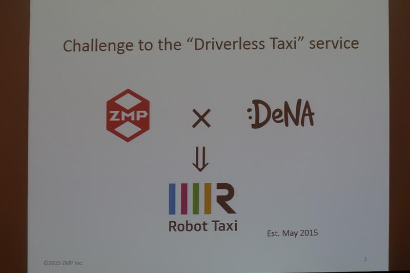 DeNAとロボットタクシー事業を創出