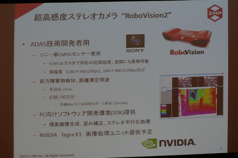 超高感度ステレオカメラ「RoboVision2」