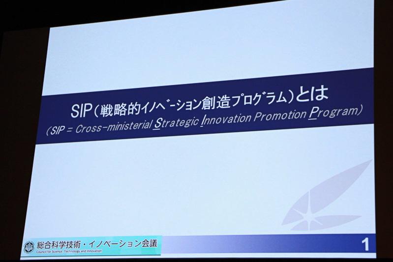 SIPは科学技術のイノベーションを実現するために2014年度からスタートしたプログラム