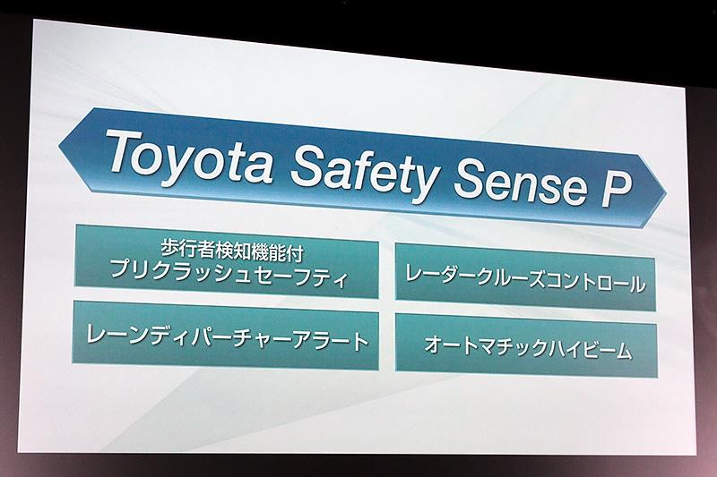 Toyota Safety Sence Pの4つの機能