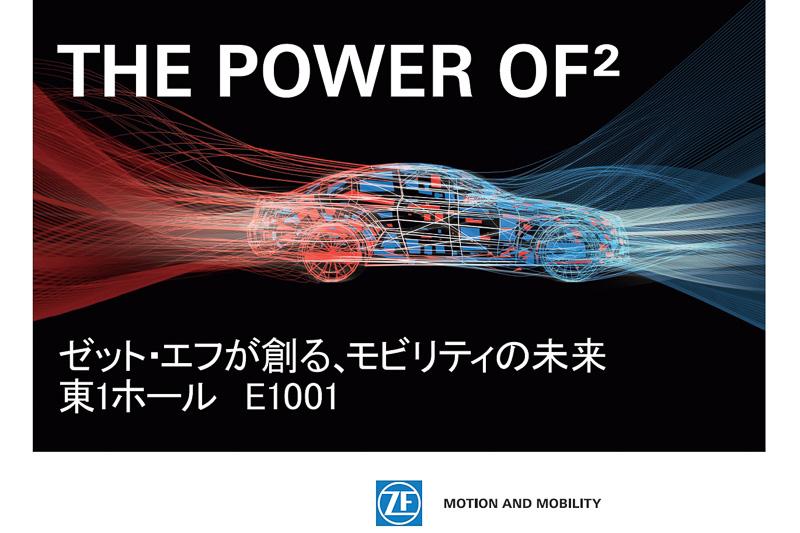 """東京モーターショー2015におけるZFブースのキーワードは「THE POWER OF<sup class="""""""">2</sup>」"""