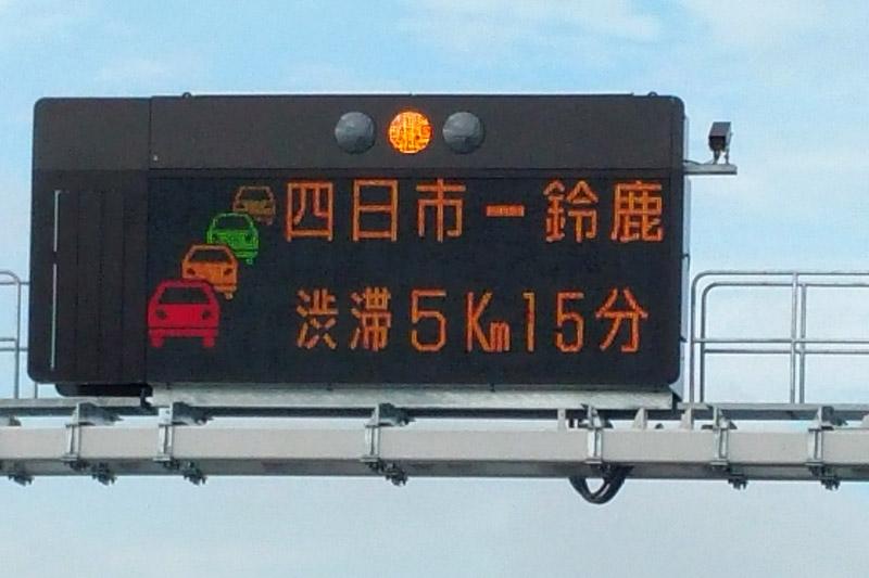 四日市-鈴鹿 渋滞5kmの表示(撮影:笠原一輝氏)