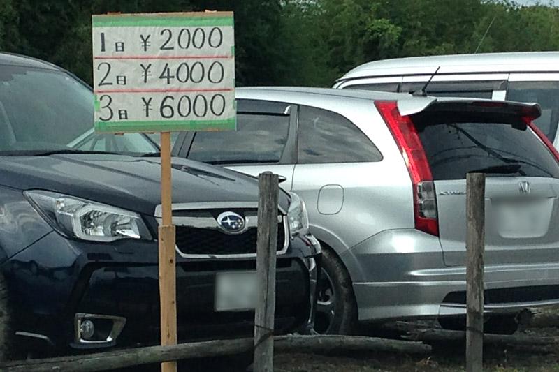 その少し手前の駐車場は1日2000円