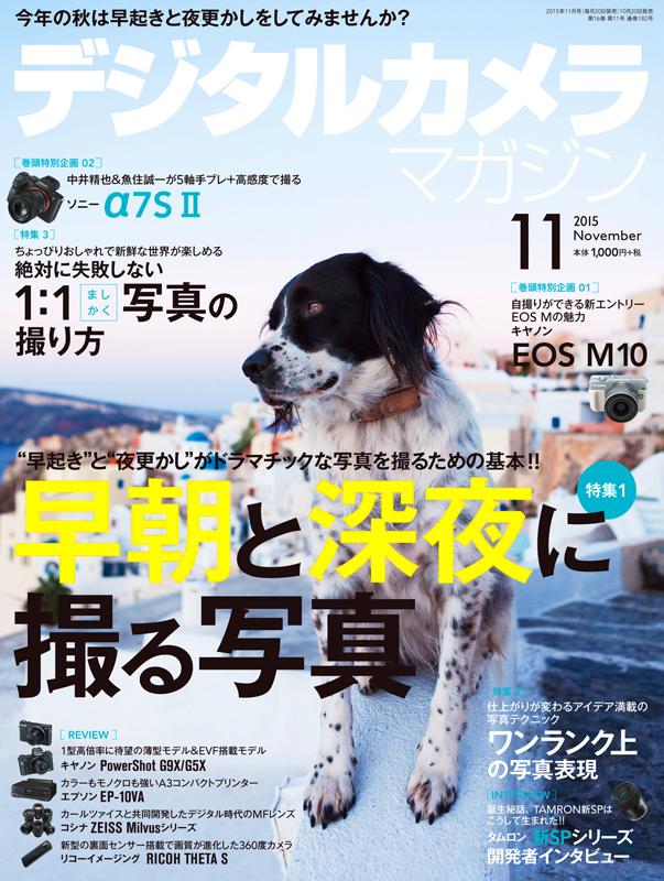 デジタルカメラマガジン11月号は10月20日発売