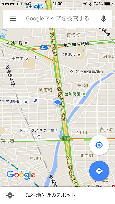 21時09分、名古屋の自宅付近に到着。鈴鹿サーキットから1時間10分だった