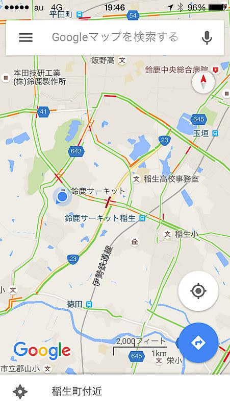 19時46分、サーキット周辺は渋滞が解消された