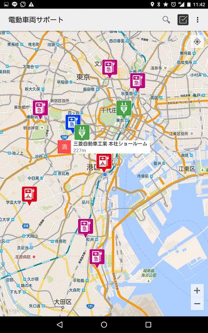 「三菱自動車 電動車両サポート」の会員向けスマートフォンアプリ