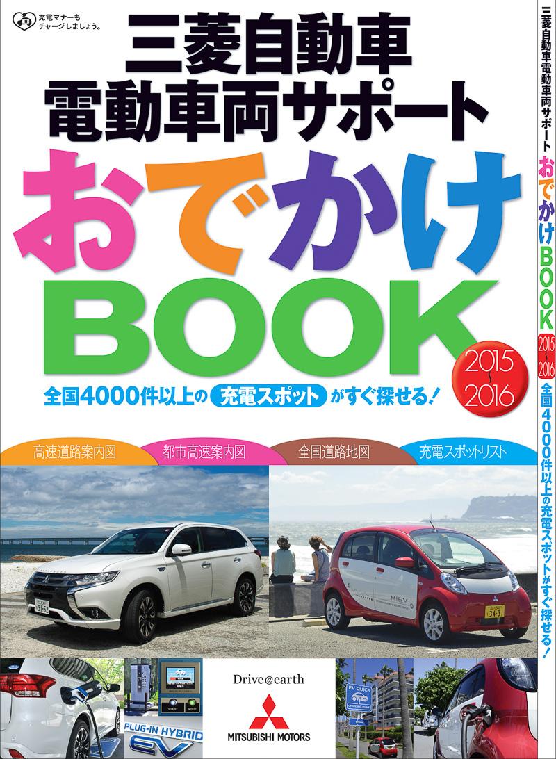 「三菱自動車 電動車両サポート」会員向けのガイドブック型ロードマップ「三菱自動車 電動車両サポート おでかけBOOK 2015-2016」も発行