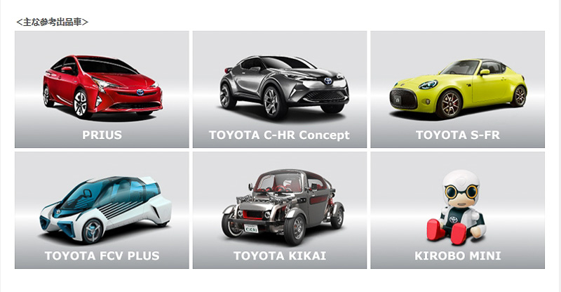 東京モーターショー2015 トヨタブースのおもな参考出品車など