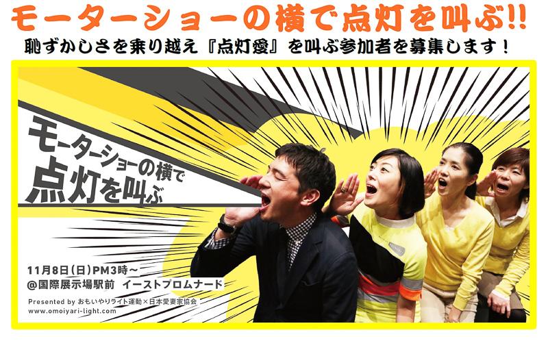 日本愛妻家協会とのコラボプログラム「モーターショーの横で点灯を叫ぶ」