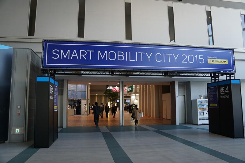 西ホールの3階に設置されているSMART MOBILITY CITY 2015の展示会場