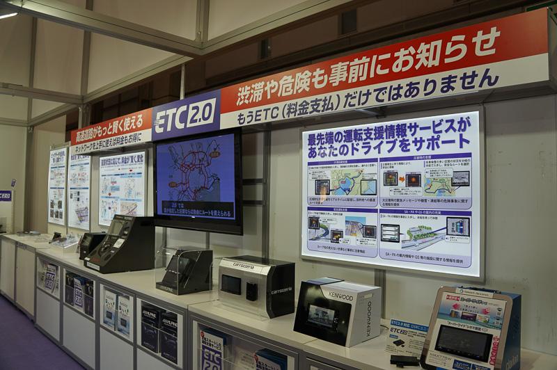 ITS Japanは、ETC 2.0をアピール