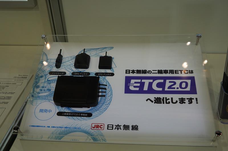 日本無線が参考展示した2輪車用のETC 2.0対応車載端末
