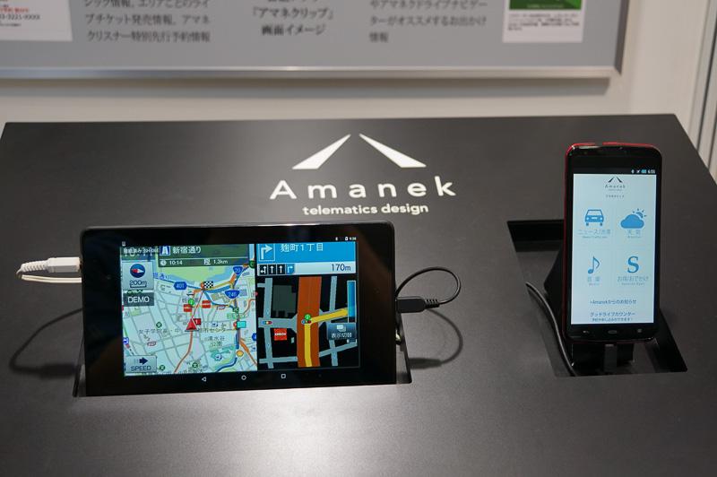 エフエム東京のAmanek、自動車ドライバー向けのサービス。スマートフォンと連携して、必要な情報をスマートフォンにクリップできる