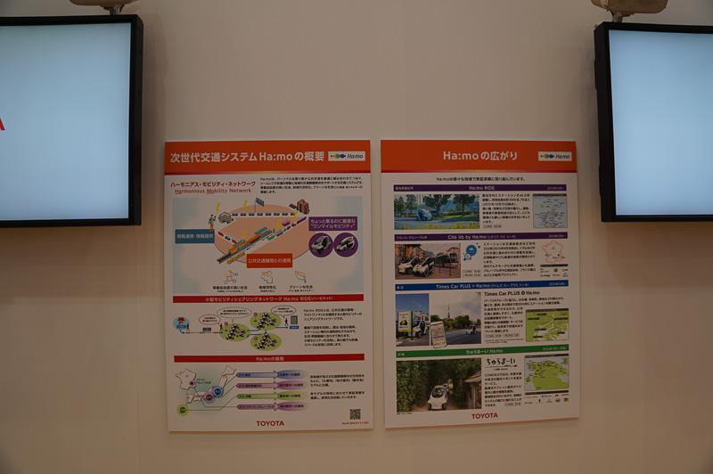 今回の展示はトヨタの次世代交通システムHa:moをプレゼンするための展示となっている
