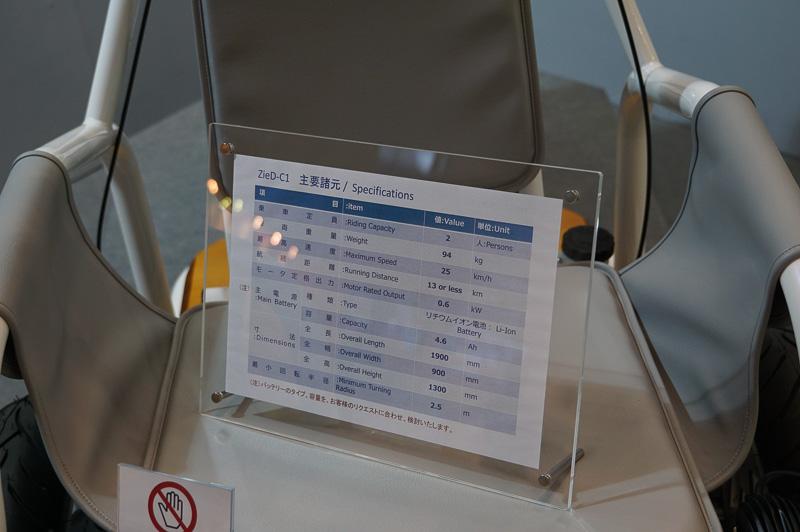 2人乗りのZieD-C1。空港での旅客の運搬などの用途が意識されている