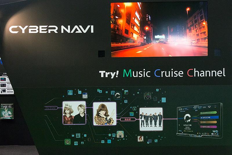 サイバーナビの新機能「Music Cruise Channel」をアピール