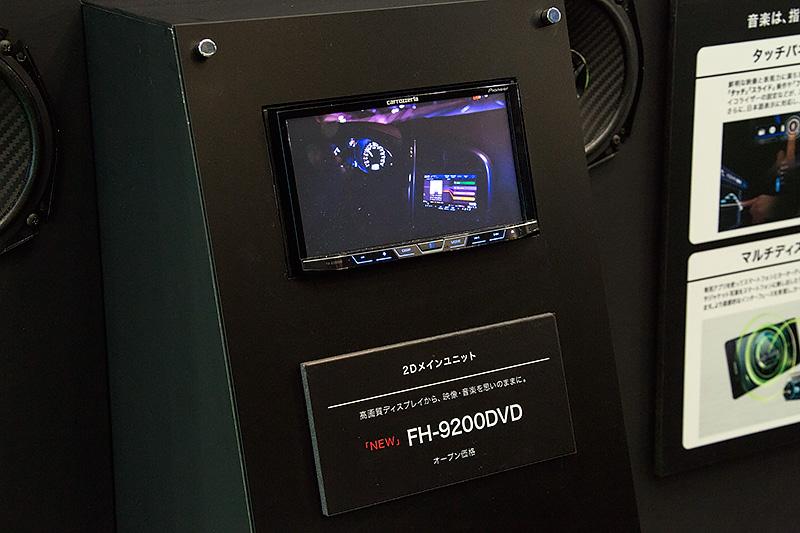 スマートフォンと接続して楽しめるディスプレイオーディオの新モデル「FH-9200DVD」