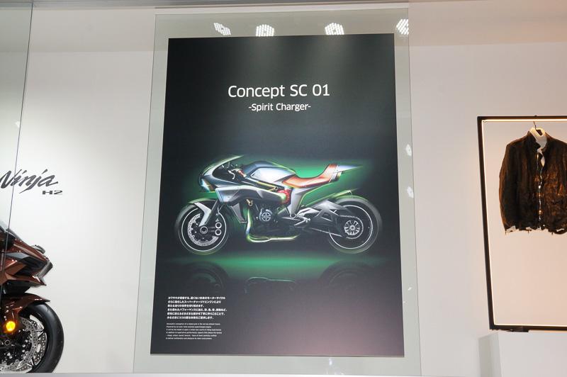 プレゼンテーションではNinja H2 / H2Rに続くモデルとして「Consept SC 01」のスケッチを披露した