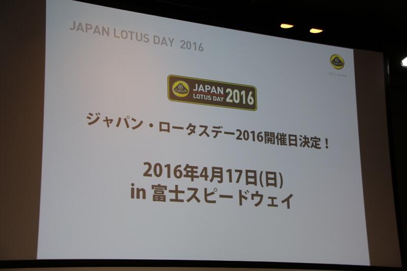 ジャパン・ロータスデー2016の開催が決定。4月17日に富士スピードウェイを舞台に行われる