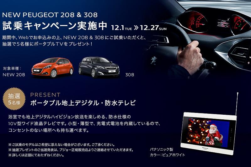 「NEW PEUGEOT 208&308試乗キャンペーン」を12月27日まで実施