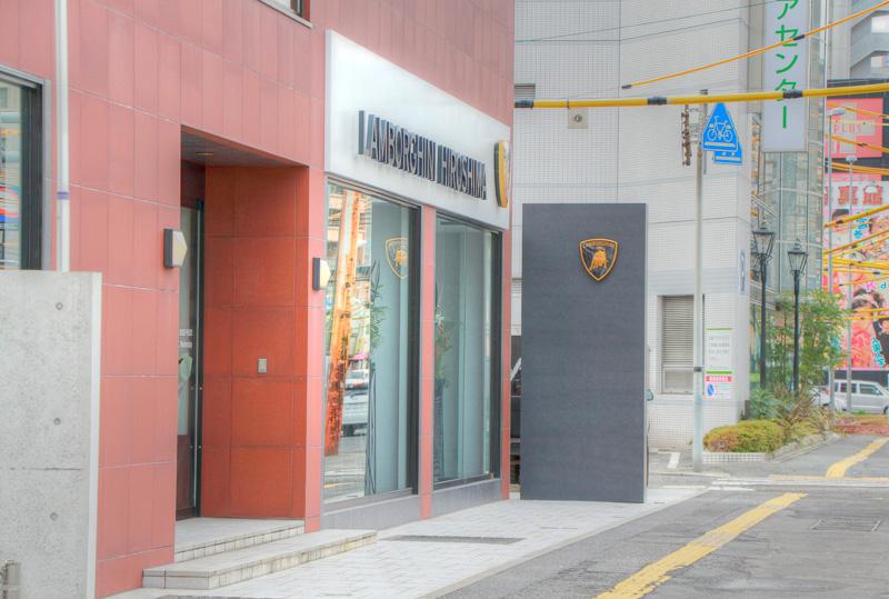 東京(麻布、青山)、名古屋、大阪、福岡に次ぐ国内6店舗目のランボルギーニショールーム「ランボルギーニ広島」